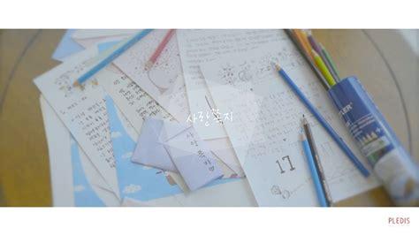 Letter Seventeen M V Seventeen 세븐틴 사랑쪽지 Letter