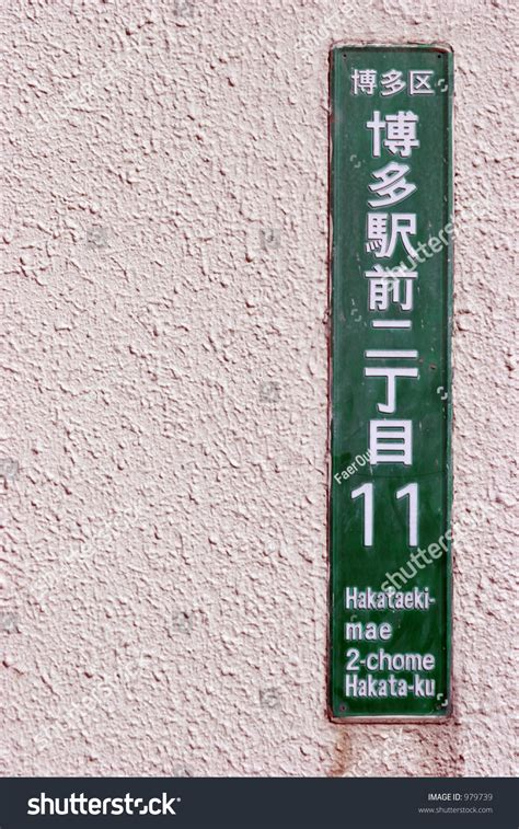 Japan Address Search Japanese Address Marker Find Locations Easily With These Bilingual Signs Stock Photo
