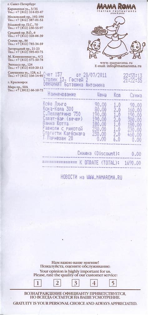 Rechnung Bezahlt Englisch Finnland Russische F 246 Deration Schweden Tagebuch 20