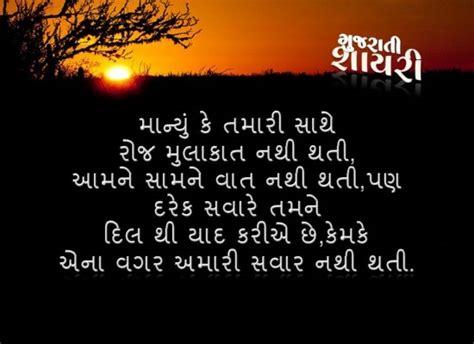 happy new year gujarati shayari 28 images 100 happy