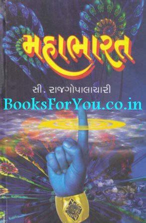 Mahabharata C Rajagopalachari mahabharata gujarati translation of the original in