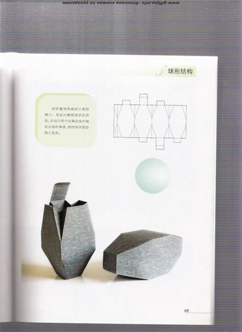 Origami Box Book - folding boxes origami books crafts ideas crafts for