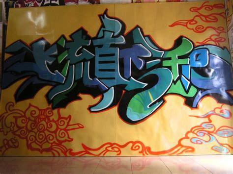 art crimes china