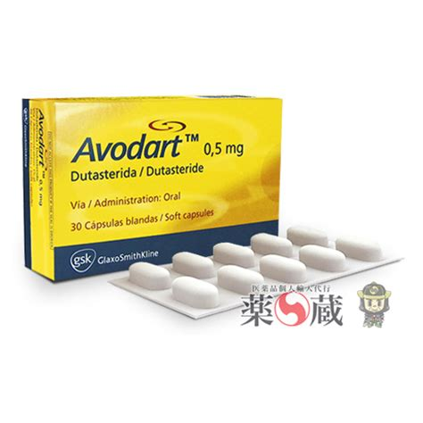 Avodart 0 5mg アボダート avodart 0 5mg 薬蔵 クスリグラ 通販
