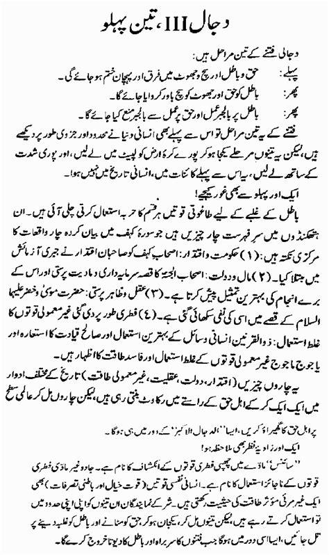 Dajjal 3 Antichrist Book by Mufti Abu Lubaba Shah Mansoor