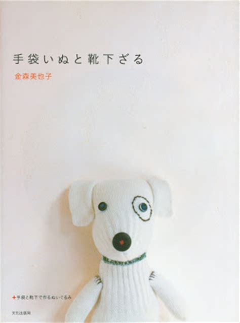 sock animals book sock animals patterns browse patterns
