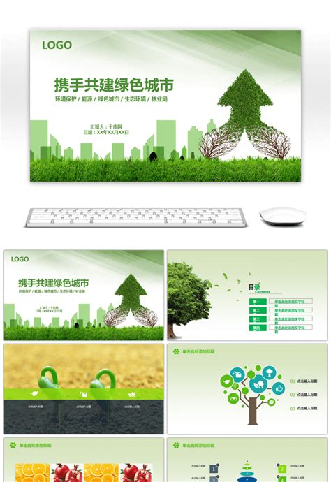environmental protection plan template awesome green environmental protection ppt template for