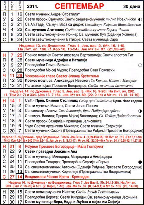pravoslavni crkveni kalendar za 2014 09