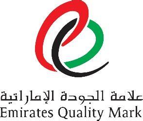 emirates quality mark ul certification bodies ul