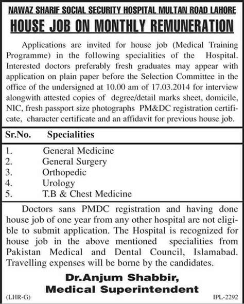 in house security jobs nawaz sharif social security hospital lahore jobs 2014 march for paid house job in