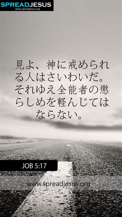 whatsapp wallpaper japan japanese bible quotes job 5 17 whatsapp mobile wallpaper