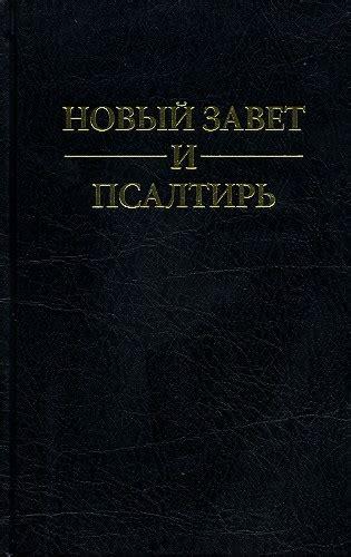 new testament with psalms print esv books large print russian new testament with book of psalms