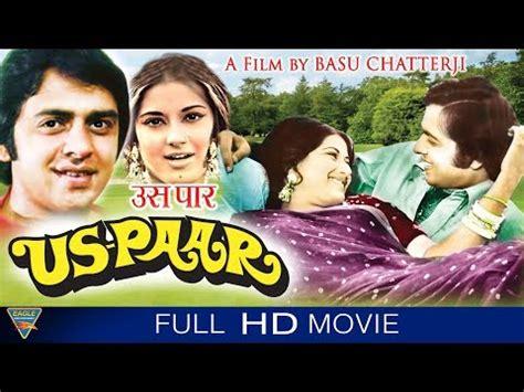 download film ultraman full movie 3gp us paar hindi full movie hd vinod mehra moushumi