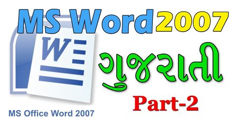 wordpress tutorial in gujarati ms word 2007 tutorial in gujarati 2