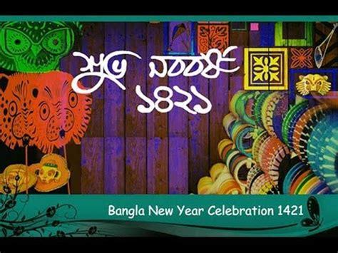 new year bangla kobita finland new year 1421 trailor