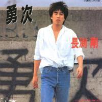 Depucci 71 Jacket Abu Abu 勇次 長渕剛の歌詞 rock lyric ロック特化型無料歌詞検索サービス