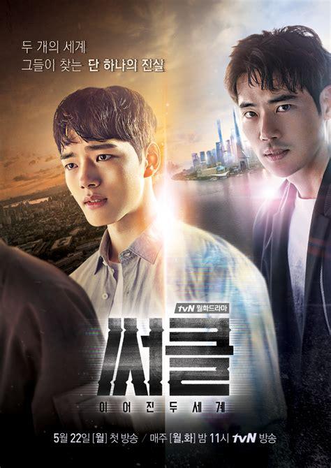 film drama korea sedih 2017 써클 이어진 두 세계
