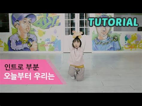 tutorial dance me gustas tu 나하은 여자친구 girlfriend 오늘부터 우리는 me gustas tu 인트로part 커버 댄스
