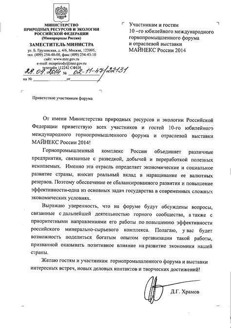 Closing Letter Russian Forum News Minex Russia 2014 Mining And Exploration Forum