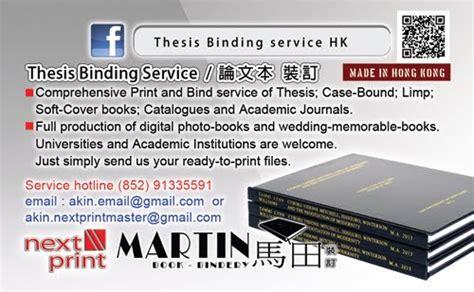 thesis binding nottingham same day thesis binding nottingham proofreadingxml web