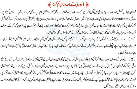 how to reduce weight after delivery with c section diet plan after delivery in urdu plus belle la vie pblv