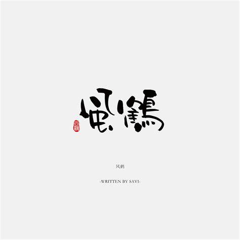 chinese font design online 30p handwritten chinese font design free chinese font