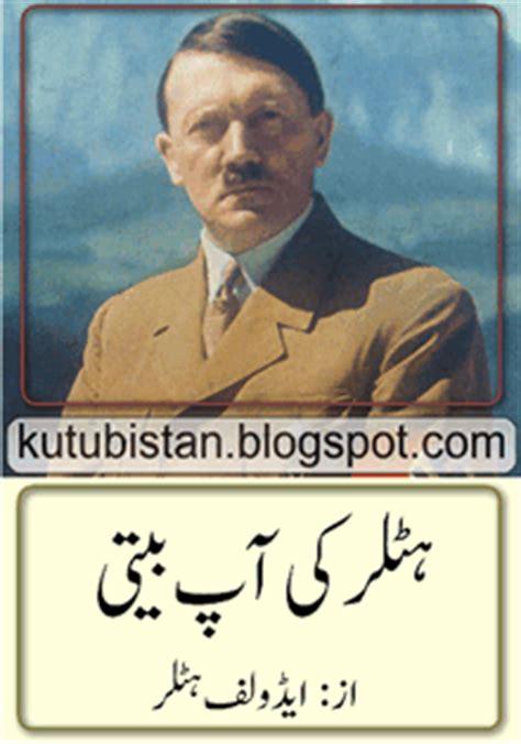 hitler ki biography hitler ki aap beeti pdf urdu book free download kutubistan