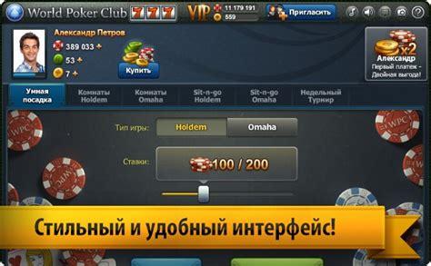 gratis diunduh  smartphone poker game world poker club aman dimainkan bandar judi poker
