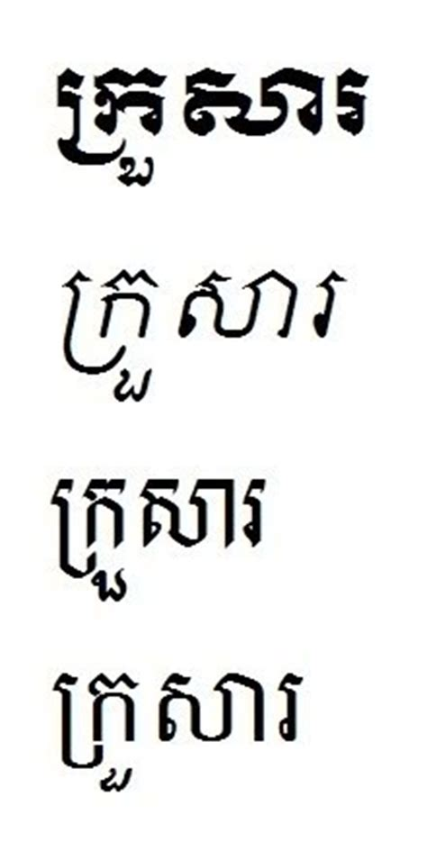 khmer tattoo quotes khmer script quotes for tattoos quotesgram