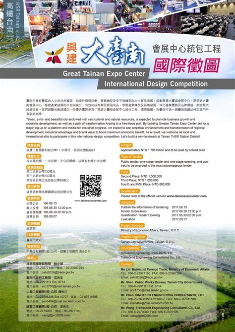 design competition international 2017 international design competition greater tainan expo