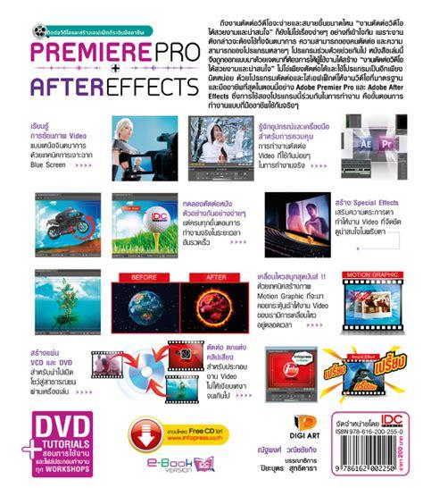 adobe premiere pro after effects adobe premiere pro after effects pdf