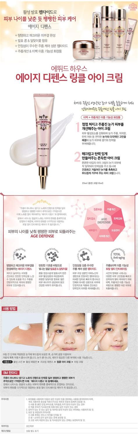 Etude House Put Your Up Smooth Inshower Removal etude house age defense wrinkle eye seoul next by