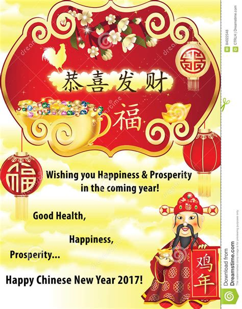 printable chinese new year 2017 greeting card royalty free