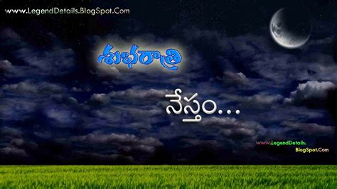 good night quotes for friends in telugu hd wallpapers
