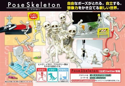 Re Ment Pose Skeleton pose skeleton collectiondx