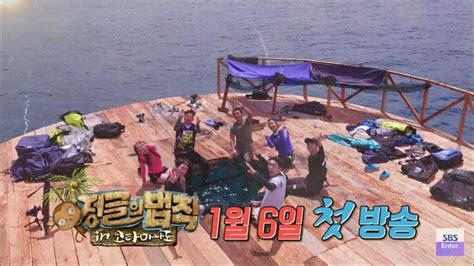 dramafire law jungle episode 295 jin in new teaser for law of the jungle army s amino