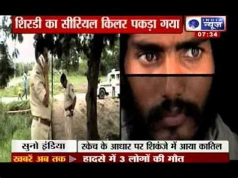 themes of indian killer india news shirdi serial killer finally arrested youtube