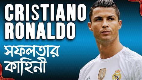 ronaldo biography movie cristiano ronaldo success story in bangla biography