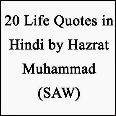 biography of hazrat muhammad in hindi pride ego quotes story in hindi अह क र पर अनम ल व च र
