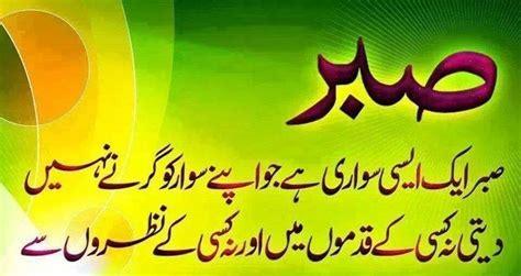 quotes sabar islami kata kata mutiara