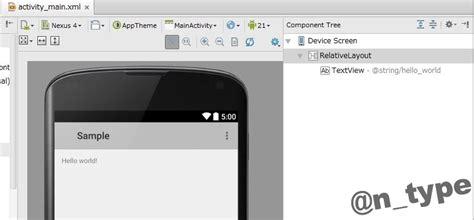 android studio relativelayout androidstudioはrelativelayoutからレイアウト変更できない n typeブログ