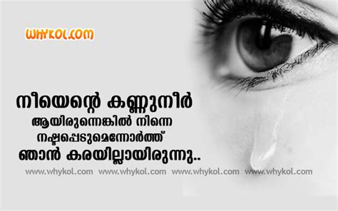 quotes in malayalam list of malayalam sad quotes 100 sad quotes sad life quotes images in malayalam wallpaper sportstle