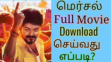 download film genji vs rindaman full how to download mersal full movie 2017 latest youtube