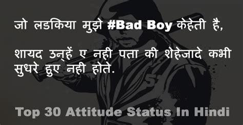 bikes boys attitude hindi states rajputana shayari fadu attitude status in hindi
