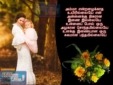 tamil kavithai with tamil mother s poem in tamil with lovable lines tamil