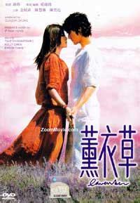 film mandarin lavender lavender dvd hong kong movie 2000 cast by takeshi