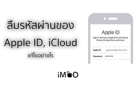 3 iphones 1 apple id ล มรห สผ าน apple id icloud ทำไง ชมว ธ แก ไขท น iphonemod