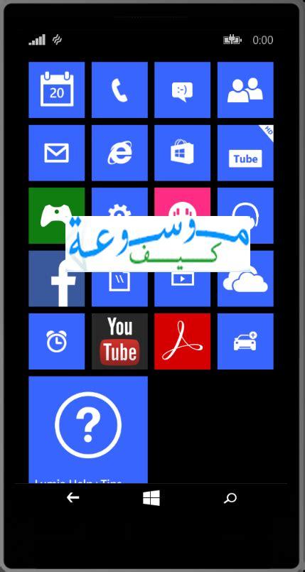 resetting a nokia lumia 630 كيفية إعادة تعيين الهارد لهاتف hard reset nokia lumia 630