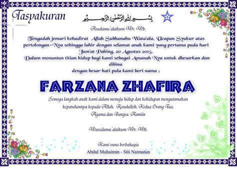 desain tulisan aqiqah 25 contoh undangan aqiqah dan kartu ucapan yang bisa di