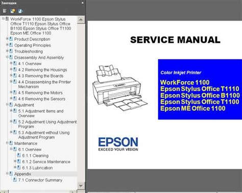 download resetter epson office t1100 epson workforce 1100 stylus office t1100 t1110 b1100